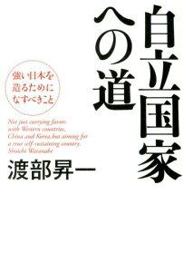 【送料無料】自立国家への道 [ 渡部昇一 ]