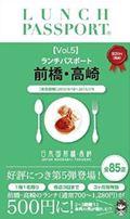 【楽天ブックスならいつでも送料無料】ランチパスポート前橋・高崎版Vol.5