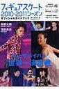 フィギュアスケート2010-2011シーズンオフィシャルガイドブック