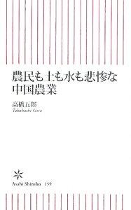 【送料無料】農民も土も水も悲惨な中国農業