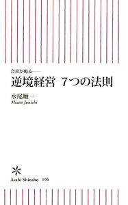 【送料無料】逆境経営7つの法則