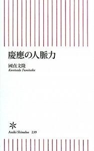 【送料無料】慶應の人脈力 [ 國貞文隆 ]