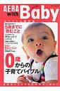 【送料無料】AERA with Baby