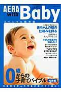 【送料無料】AERA with Baby(知育編)
