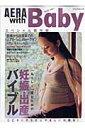 Aera with baby(〔2010年〕)