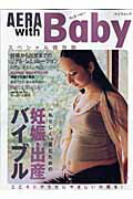 【送料無料】Aera with baby(〔2010年〕)