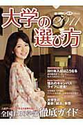 【送料無料】大学の選び方(2011)