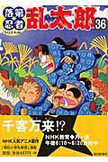 落第忍者乱太郎 36巻