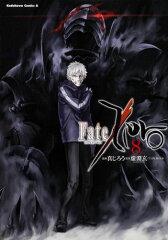【楽天ブックスならいつでも送料無料】Fate/Zero(8) [ 真じろう ]
