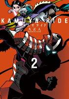 カムヤライド2
