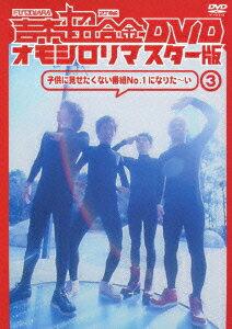 吉本超合金 DVD オモシロリマスター版3(仮)