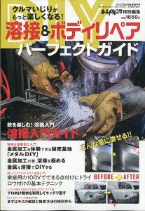 【送料無料】カーメカニズム大百科 2012年 02月号 [雑誌]