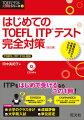 はじめてのTOEFL ITPテスト完全対策改訂版