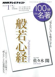 【送料無料】100分de名著(2013年1月) [ 日本放送協会 ]