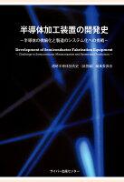 【POD】半導体加工装置の開発史ー半導体の微細化と製造のシステム化への挑戦