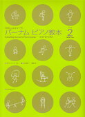 バーナム/ピアノ教本(ブック2)