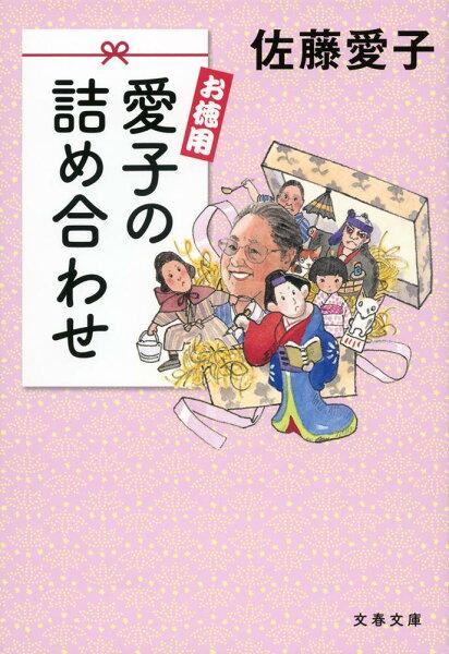 お徳用愛子の詰め合わせ(文春文庫) 佐藤愛子