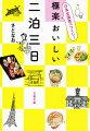 日本全国食べつくし! 極楽おいしい二泊三日