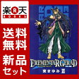 EREMENTAR GERAD -蒼空の戦旗ー 1-8巻セット