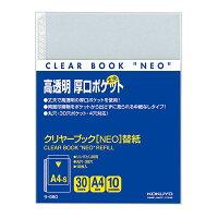 コクヨ ファイル クリアファイル NEO用替紙 2・4・30穴兼用 A4縦 10枚ポケット ラー980
