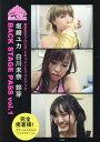 東京女子プロレスドキュメントフォトブック  BACK STAGE PASS vol.1 坂崎ユカ 白川未奈 鈴芽 [ 東京女子プロレス ]