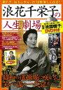 浪花千栄子の人生劇場 (TJMOOK)