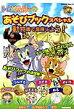 【バーゲン本】トムとジェリーのあそびブックスペシャル 動物園で冒険しよう!