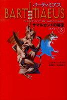 バーティミアス(サマルカンドの秘宝 3(ネズミ)軽装版