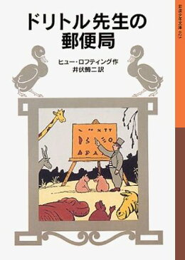 ドリトル先生の郵便局新版 (岩波少年文庫) [ ヒュー・ロフティング ]