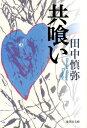 【送料無料】【集英社ナツイチ_ポイント最大5倍】共喰い [ 田中慎弥 ]