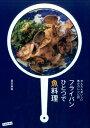 フライパンひとつで魚料理かんたんおいしい魚介のレシピ80 [ 是友 麻希 ]