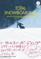 TOTAL SNOWBOARDING日本スノーボード教程