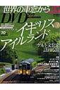 【送料無料】月刊 世界の車窓からDVDブック(No.35)