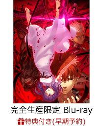 劇場版「Fate/stay night  II.lost butterfly」(完全生産限定版)(楽天ブックス限定ポストカード10枚組 & A3クリアポスター付き)