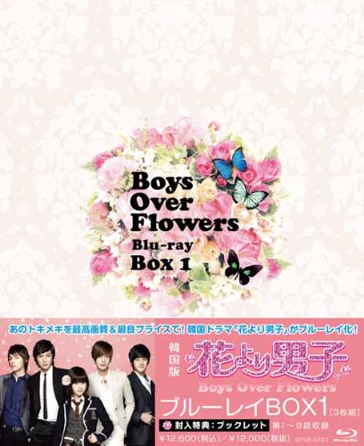 花より男子〜Boys Over Flowers ブルーレイBOX1【Blu-ray】