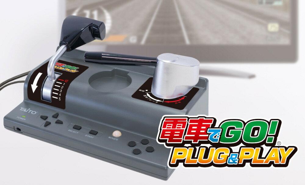 【早期予約特典】電車でGO! PLUG&PLAY(2曲入り特製 CD)