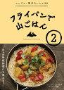 フライパンで山ごはん(2) シンプル・簡単なレシピ91 [ ワンダーフォーゲル編集部 ]