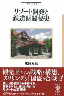 「リゾート開発と鉄道財閥秘史」の表紙