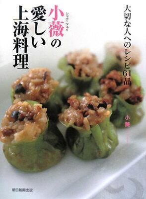 【送料無料】小薇の愛しい上海料理