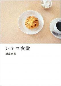 【送料無料】シネマ食堂 [ 飯島奈美 ]