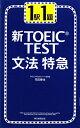 【送料無料】新TOEIC test文法特急 [ 花田徹也 ]