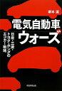 【送料無料】電気自動車ウォーズ [ 塚本潔 ]