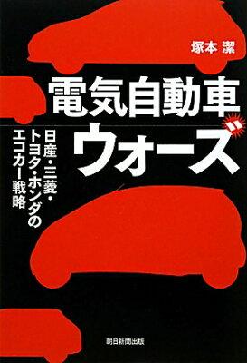 【送料無料】電気自動車ウォーズ