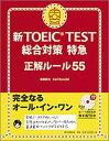 【送料無料】新TOEIC TEST総合対策特急