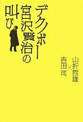 【送料無料】デクノボ-宮沢賢治の叫び