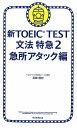 【送料無料】新TOEIC TEST文法特急(2(急所アタック編)) [ 花田徹也 ]