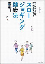 【送料無料】スロージョギング健康法 [ 田中宏暁 ]
