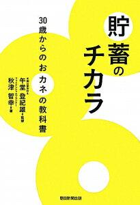 【送料無料】貯蓄のチカラ [ 秋津智幸 ]