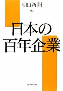 【送料無料】日本の百年企業