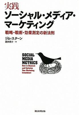 【送料無料】実践ソーシャル・メディア・マーケティング